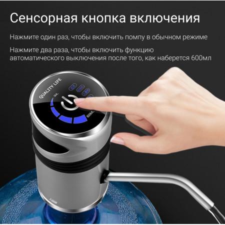 Помпа для воды электрическая с  защитой от детей, ViO E12-DS gold