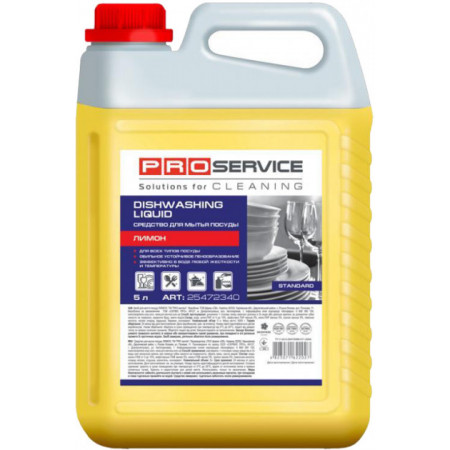 Средство для мытья посуды PRO service Standart Лимон 5 л